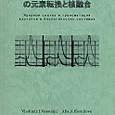 『生体系における同位体の元素転換と核融合』